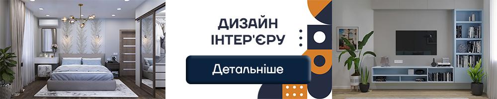 Дизайн інтер'єру у Петровича