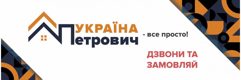 Інтернет-магазин будматеріалів «Петрович Харків»