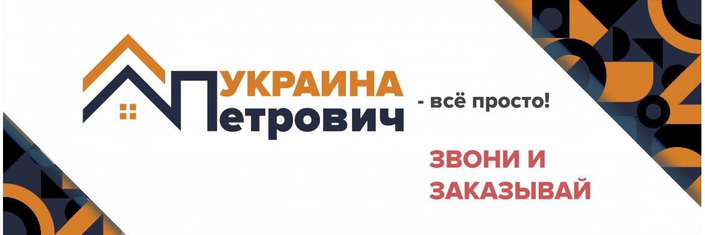 Интернет-магазин стройматериалов Петрович Харьков